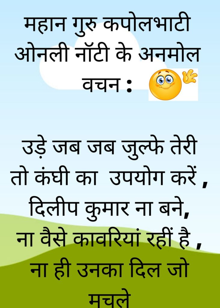 hindi jokes images , hindi jokes images for whatsapp ,double meaning dirty jokes in hindi, double meaning video hindi,